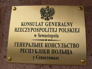 Консульство Польши в Украине
