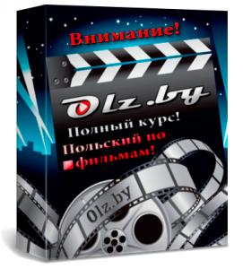 Онлайн-курс польского языка по фильмам