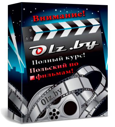 Полный онлайн-курс польского языка по фильмам