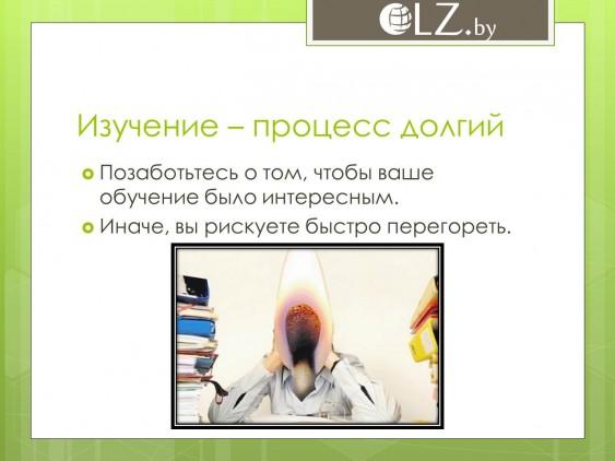 Изучения иностранного языка - процесс долгий!