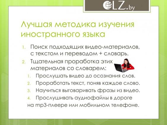 Лучшая методика изучения иностранного языка!