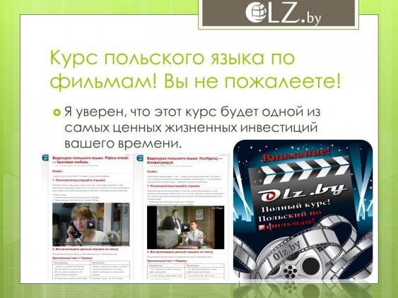 Курс польского языка по фильмам! Вы не пожалеете!