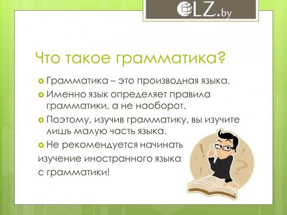 Что такое грамматика?