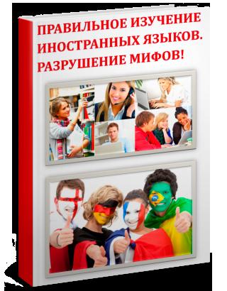 """Книга """"Правильное изучение иностранных языков. Разрушение мифов!"""""""