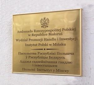 Посольство Польши в Минске