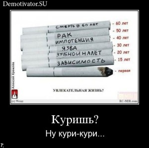 Курить нельзя жить!