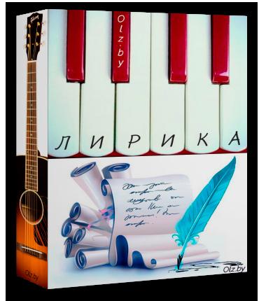 Курс по лирическим песням